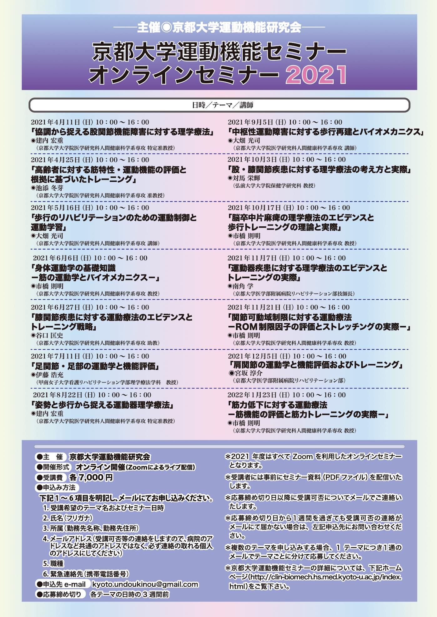 京大セミナー